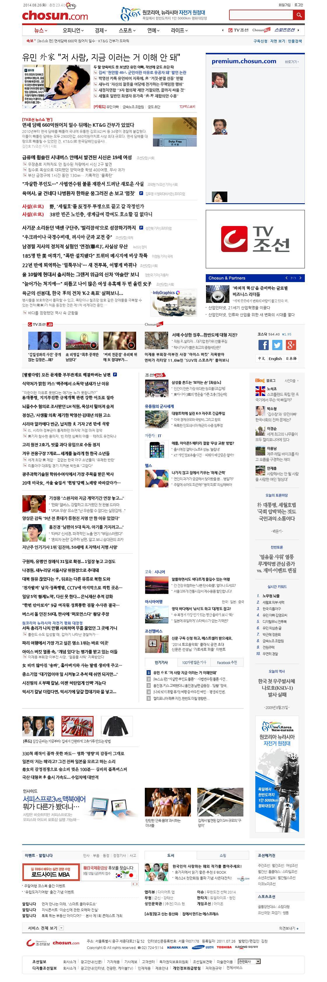 chosun.com at Monday Aug. 25, 2014, 5:04 p.m. UTC