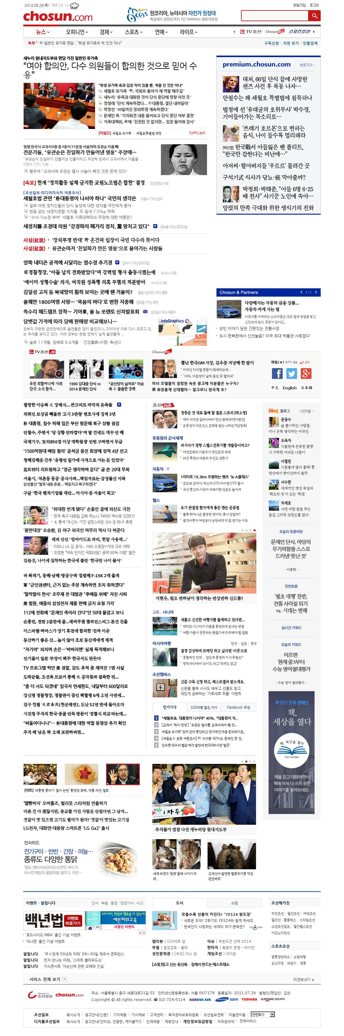 chosun.com at Thursday Aug. 28, 2014, 6:03 a.m. UTC